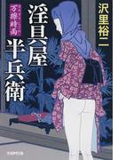 淫具屋半兵衛 万擦時雨 (学研M文庫)(学研M文庫)