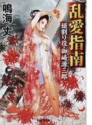 乱愛指南 姫割り役・御崎源三郎 (学研M文庫)(学研M文庫)