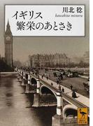 イギリス繁栄のあとさき (講談社学術文庫)(講談社学術文庫)