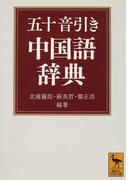 五十音引き中国語辞典 (講談社学術文庫)(講談社学術文庫)