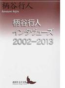 柄谷行人インタヴューズ 2002−2013