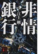非情銀行 (講談社文庫)(講談社文庫)