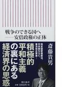 戦争のできる国へ 安倍政権の正体 (朝日新書)(朝日新書)