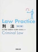 Law Practice刑法 第2版