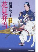 花見弁当 (ハルキ文庫 時代小説文庫 料理人季蔵捕物控)(ハルキ文庫)