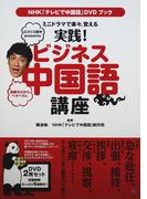 ミニドラマで楽々、覚える実践!ビジネス中国語講座 NHK「テレビで中国語」DVDブック ココリコ田中presents 知識ゼロからペラペラに