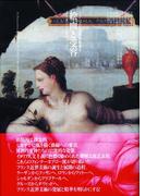 絵画と受容 クーザンからダヴィッドへ (フランス近世美術叢書)