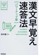 漢文早覚え速答法 パワーアップ版 (大学受験V BOOKS)