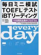 毎日ミニ模試TOEFLテストiBTリーディング 10日間完全集中プログラム