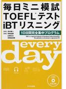 毎日ミニ模試TOEFLテストiBTリスニング 10日間完全集中プログラム
