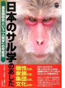 日本のサル学のあした 霊長類研究という「人間学」の可能性 (WAKUWAKUときめきサイエンスシリーズ)