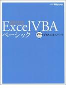 Excel VBAベーシック VBAエキスパート公式テキスト 第4版