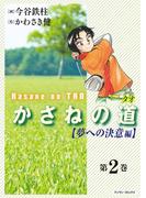 かさねの道(2)【夢への決意編】(マンサンコミックス)