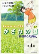 かさねの道(4)【壮絶なる死闘編】(マンサンコミックス)