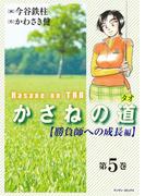 かさねの道(5)【勝負師への成長編】(マンサンコミックス)
