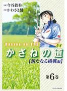 かさねの道(6)【新たなる挑戦編】(マンサンコミックス)