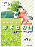 かさねの道(7)【未来への飛翔編】(マンサンコミックス)