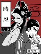 時忍(6)(文力スペシャル)