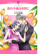 恋の予感は突然に(8)(ロマンスコミックス)