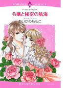 令嬢と秘密の航海(6)(ロマンスコミックス)