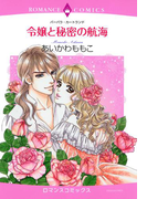 令嬢と秘密の航海(9)(ロマンスコミックス)