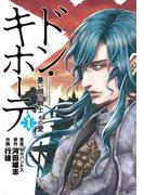 ドン・キホーテ 憂い顔の騎士 その愛 1巻(バンチコミックス)