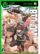 BTOOOM! 12巻(バンチコミックス)