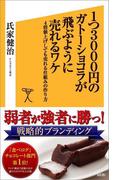 1つ3000円のガトーショコラが飛ぶように売れるワケ(SB新書)