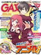 GA文庫マガジン 2014年3月号(GA文庫)