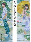 さみしさの周波数(角川スニーカー文庫)