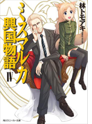 ミスマルカ興国物語 IV(角川スニーカー文庫)