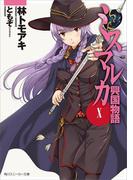 ミスマルカ興国物語 X(角川スニーカー文庫)