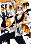 SERVAMP ―サーヴァンプ― 5(ジーンシリーズ)