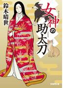 女神の助太刀(学研M文庫)