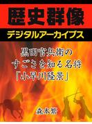黒田官兵衛のすごさを知る名将「小早川隆景」(歴史群像デジタルアーカイブス)