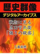 戦術に見る黒田官兵衛「強さの秘密」(歴史群像デジタルアーカイブス)