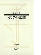 カラスの常識(寺子屋新書)