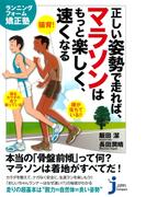 正しい姿勢で走れば、マラソンはもっと楽しく、速くなる(じっぴコンパクト)