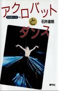 アクロバットとダンス(寺子屋ブックス)