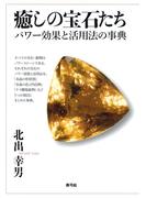 癒しの宝石たち パワー効果と活用法の事典