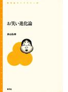 お笑い進化論(青弓社ライブラリー)