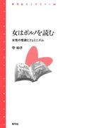 女はポルノを読む 女性の性欲とフェミニズム(青弓社ライブラリー)