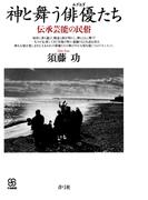 神と舞う俳優たち 伝承芸能の民俗(写真叢書)