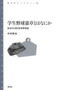 学生野球憲章とはなにか 自治から見る日本野球史(青弓社ライブラリー)