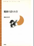 健康の語られ方(青弓社ライブラリー)