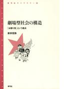 劇場型社会の構造 「お祭り党」という視点(青弓社ライブラリー)