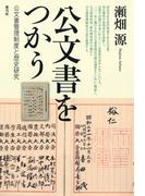 公文書をつかう 公文書管理制度と歴史研究