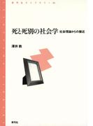 死と死別の社会学 社会理論からの接近(青弓社ライブラリー)