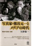 写真家・熊谷元一とメディアの時代 昭和の記録/記憶(写真叢書)