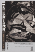 写真、「芸術」との界面に 写真史一九一〇年代─七〇年代(写真叢書)